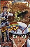 虹色ラーメン 8 (少年チャンピオン・コミックス)