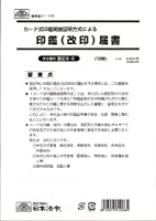 登記 8-6/カード式印鑑(改印)届書