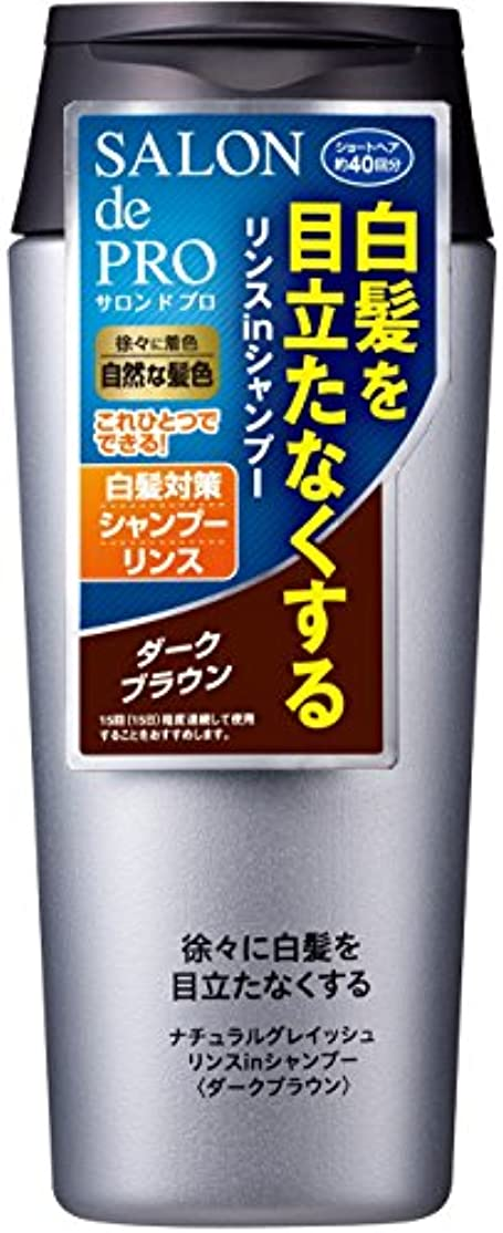 過激派知的銀サロンドプロ ナチュラルグレイッシュ リンスインシャンプー ダークブラウン 250ml (白髪用)