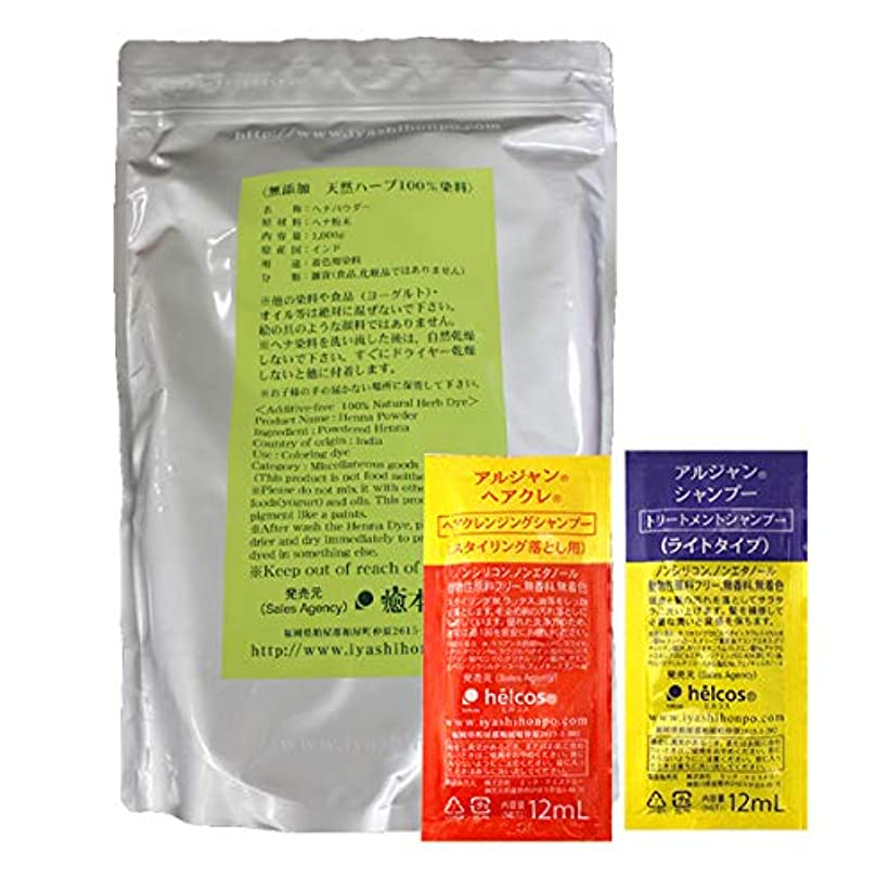 愛セール体細胞天然染料100% 癒本舗 ヘナ1000g+シャンプーセット 白髪染め ノンシリコン ヘアカラー ヘナカラー