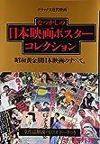 なつかしの日本映画ポスターコレクション―昭和黄金期日本映画のすべて (デラックス近代映画)