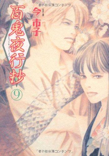 百鬼夜行抄 9 (眠れぬ夜の奇妙な話コミックス)の詳細を見る