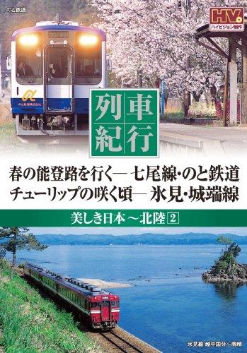 列車紀行 美しき日本 北陸 2 七尾線 のと線 氷見 城端線 NTD-1116 [DVD]