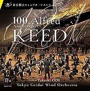 オール アルフレッド・リード プログラム~東京藝大ウィンドオーケストラ第91回定期演奏会ライヴ~