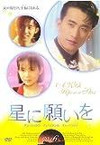 星に願いを 全6巻セット [レンタル落ち] [DVD]