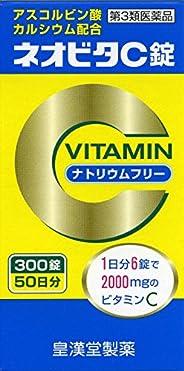 【第3類医薬品】ネオビタC錠「クニヒロ」 300錠