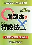 新司法試験・司法試験予備試験肢別本〈2〉公法系行政法〈平成22年版〉