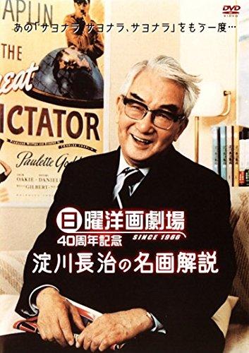 """日曜洋画劇場40周年記念 淀川長治""""映画と私"""