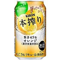 【果汁45%】キリン 本搾りチューハイ オレンジ 缶 350ml×24本