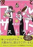 僕とフルサトレストラン 1 (IDコミックス ZERO-SUMコミックス)
