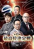 第43期最高位決定戦[DVD]