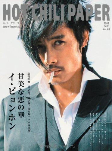 HOT CHILI PAPER Vol.48(DVD付)