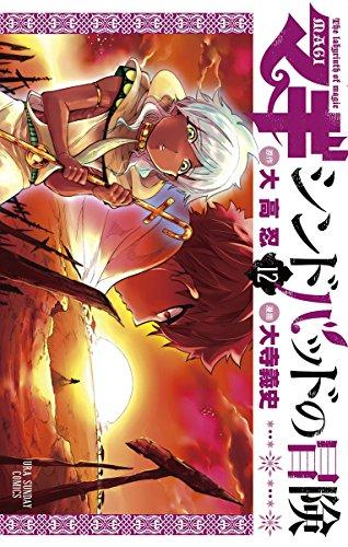 マギ シンドバッドの冒険(12) マギ シンドバッドの冒険 (少年サンデーコミックス)