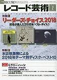 レコード芸術 2019年2月号