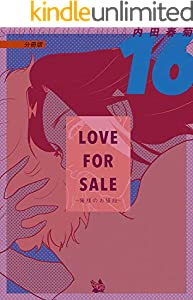 LOVE FOR SALE ~俺様のお値段~ 分冊版 16巻 表紙画像
