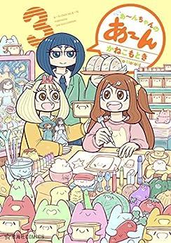 [かねこもとき]のあ~んちゃんのあ~ん(3) (星海社コミックス)