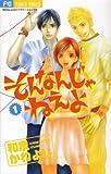 そんなんじゃねえよ / 和泉 かねよし のシリーズ情報を見る