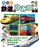 鉄道のひみつ図鑑