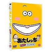 あたしンち 笑える×笑える傑作選 [DVD]