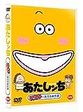 あたしンち 笑える×笑える傑作選[DVD]