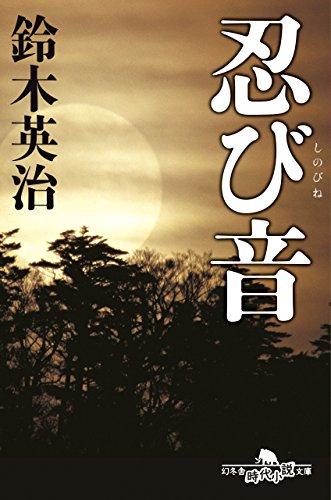 忍び音 (幻冬舎時代小説文庫)の詳細を見る