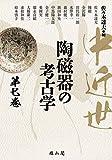 中近世陶磁器の考古学〈第七巻〉