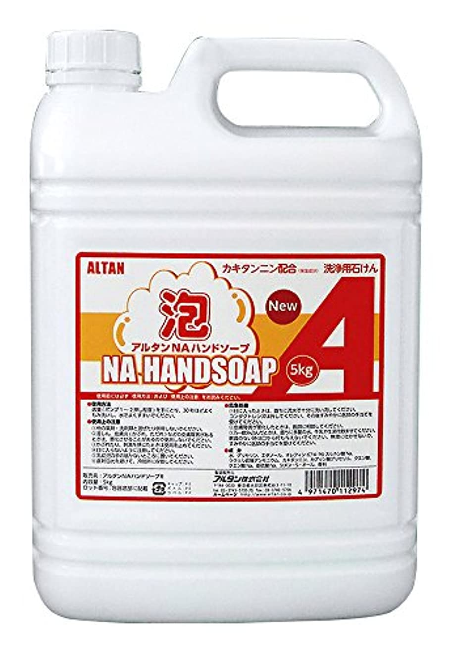 非難するダニもっと少なくALTAN 洗浄用石けん アルタンNA ハンドソープ 泡タイプ 5kg
