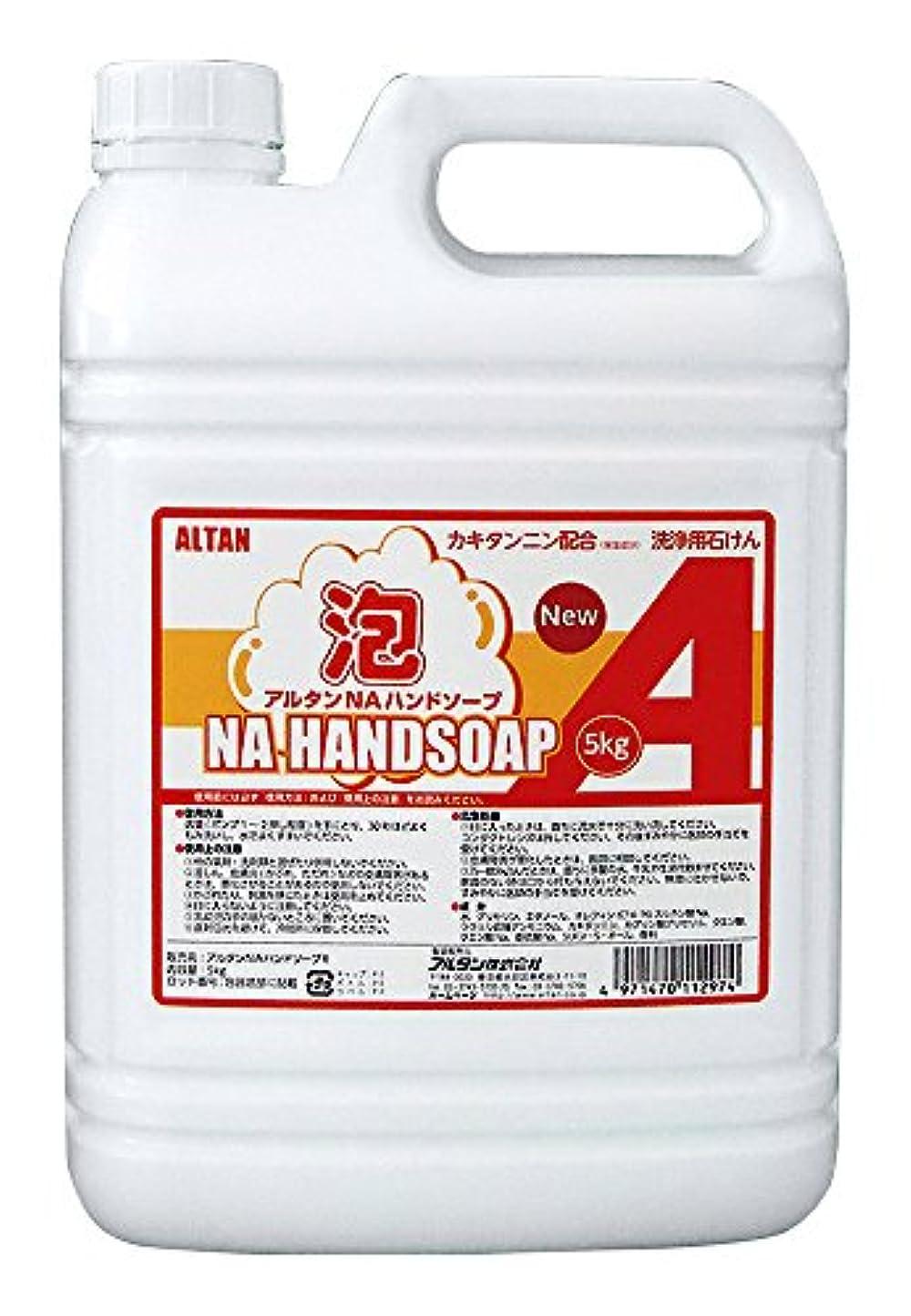 褒賞段落解き明かすALTAN 洗浄用石けん アルタンNA ハンドソープ 泡タイプ 5kg