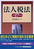中央経済社 渡辺淑夫 法人税法(平成27年度版)の画像