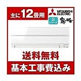 標準設置工事セット MITSUBISHI MSZ-S3617-W パウダースノウ 霧ヶ峰 Sシリーズ [エアコン (主に12畳用)]