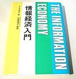 情報経済入門 画像