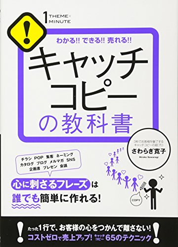 キャッチコピーの教科書 (1THEME×1MINUTE)