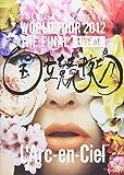 20th L'Anniversary WORLD TOUR 2012 THE FINAL LIVE at 国立競技場(通常盤LIVE DVD2枚組) 画像