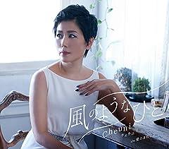 チェウニ「愛のまねごと」の歌詞を収録したCDジャケット画像