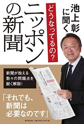 池上彰に聞く どうなってるの? ニッポンの新聞の詳細を見る