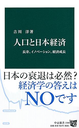 人口と日本経済 - 長寿、イノベーション、経済成長 (中公新書)