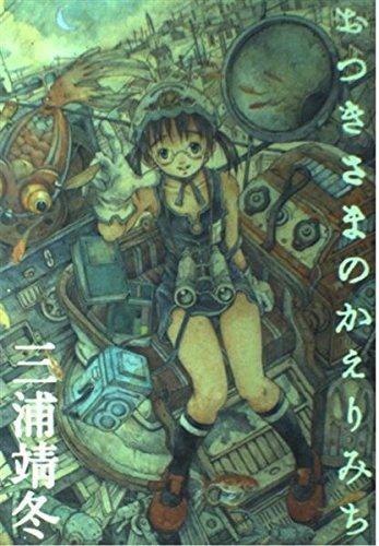 おつきさまのかえりみち (Wani magazine comics special)の詳細を見る