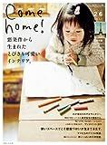 Come home! vol.26 悪条件から生まれた、とびきり可愛いインテリア。 (私のカントリー別冊) 画像