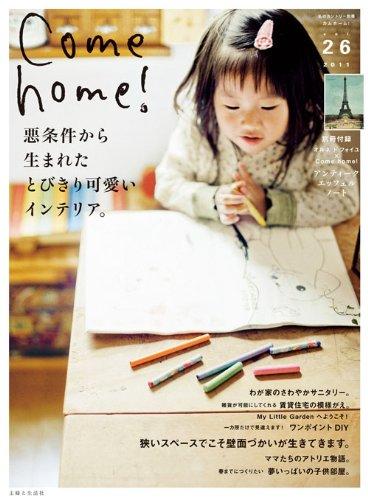 Come home! vol.26 悪条件から生まれた、とびきり可愛いインテリア。 (私のカントリー別冊)