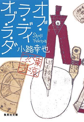 オブ・ラ・ディ オブ・ラ・ダ  (6) 東京バンドワゴン (集英社文庫)の詳細を見る