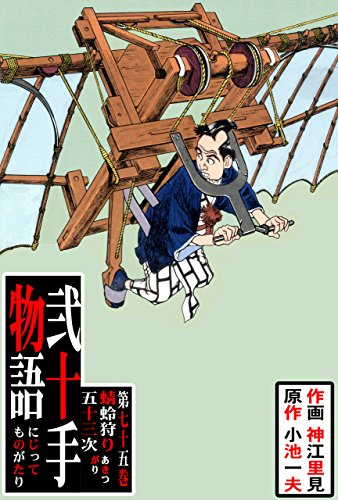 弐十手物語75 蜻蛉狩り五十三次