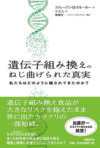 『遺伝子組み換えのねじ曲げられた真実』日本の消費者はドルーカー氏の警鐘を どう受け止め、どう生かせばよいか