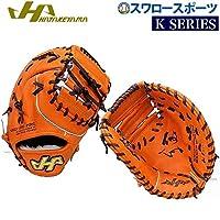 ハタケヤマ 硬式 ファーストミット Kシリーズ 一塁手用 K-F1JC 入学祝い オレンジ 左投げ