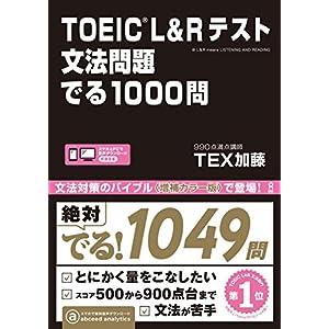 TOEIC L&Rテスト 文法問題 でる1000問