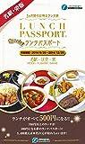 ランチパスポート名駅・栄版Vol.1 (ランチパスポートシリーズ)
