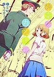 終電なカ・ン・ケ・イ / 多々田ヨシオ のシリーズ情報を見る