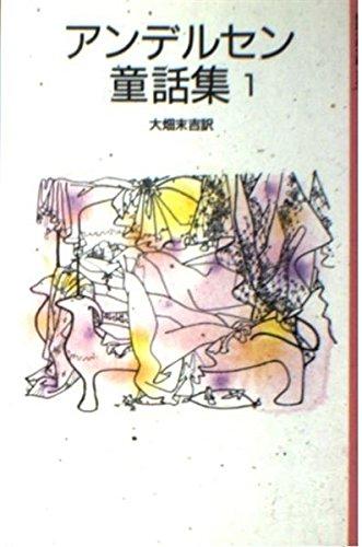 アンデルセン童話集 (1) (岩波少年文庫 (1041))の詳細を見る