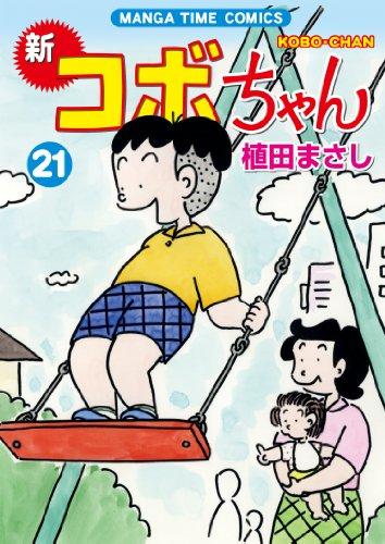 新コボちゃん (21) (まんがタイムコミックス)