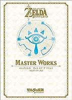 ゼルダの伝説 30周年記念書籍 第3集  THE LEGEND OF ZELDA BREATH OF THE WILD:MASTER WORKS ゼルダの伝説 ブレス オブ ザ ワイルド:マスターワークス (ゼルダの伝説30周年記念書籍)