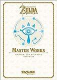 ゼルダの伝説30周年記念書籍第3集THELEGENDOFZELDABREATHOFTHEWILD:MASTERWORKSゼルダの伝説ブレスオブザワイルド:マスターワークス(ゼルダの伝説30周年記念書籍)